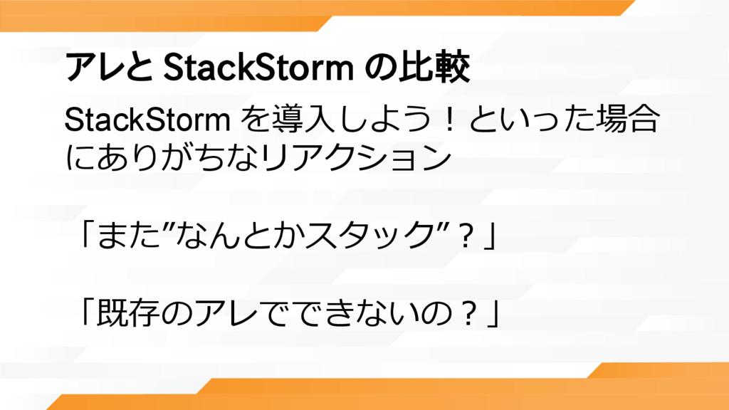 アレと StackStorm の比較 StackStorm を導入しよう!といった場合 にあり...