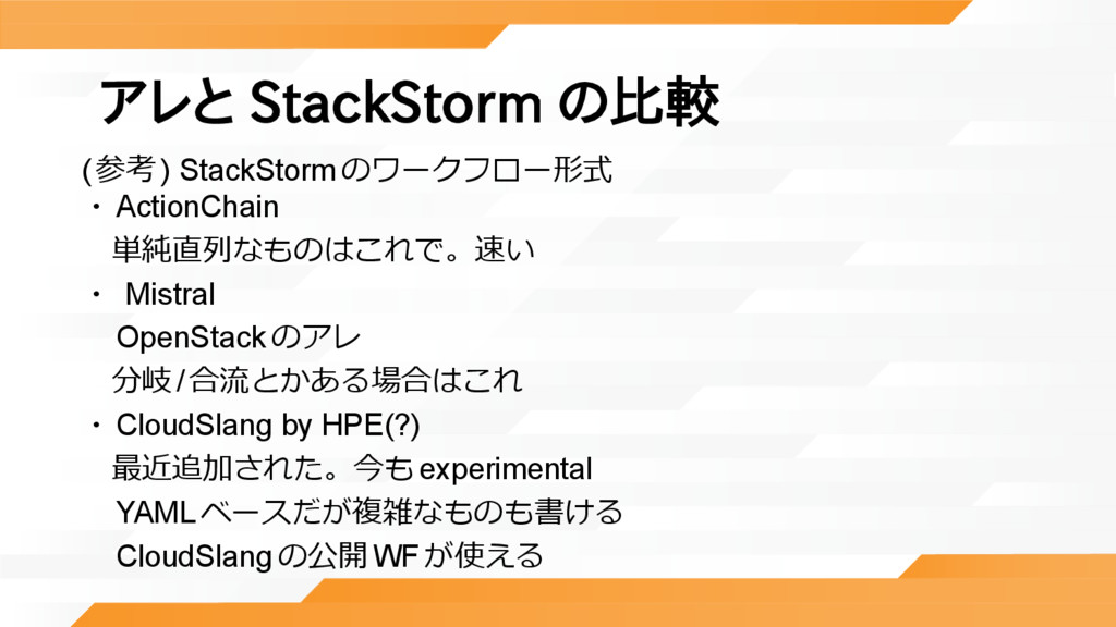 アレと StackStorm の比較 (参考) StackStorm のワークフロー形式 ・A...