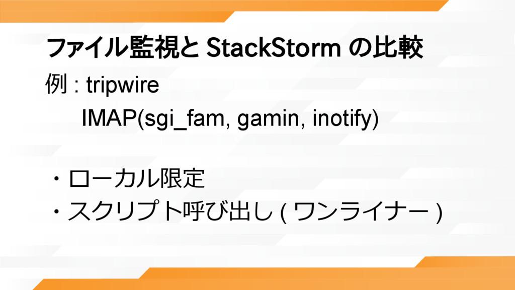 ファイル監視と StackStorm の比較 例 : tripwire   IMAP(sgi_...