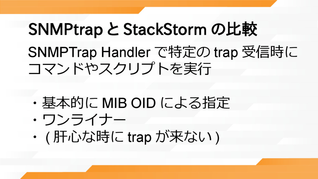 SNMPtrap と StackStorm の比較 SNMPTrap Handler で特定の...