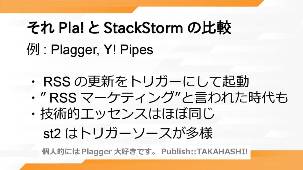 それ Pla! と StackStorm の比較 例 : Plagger, Y! Pipes ...