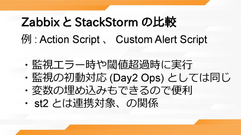 Zabbix と StackStorm の比較 例 : Action Script 、 Cus...