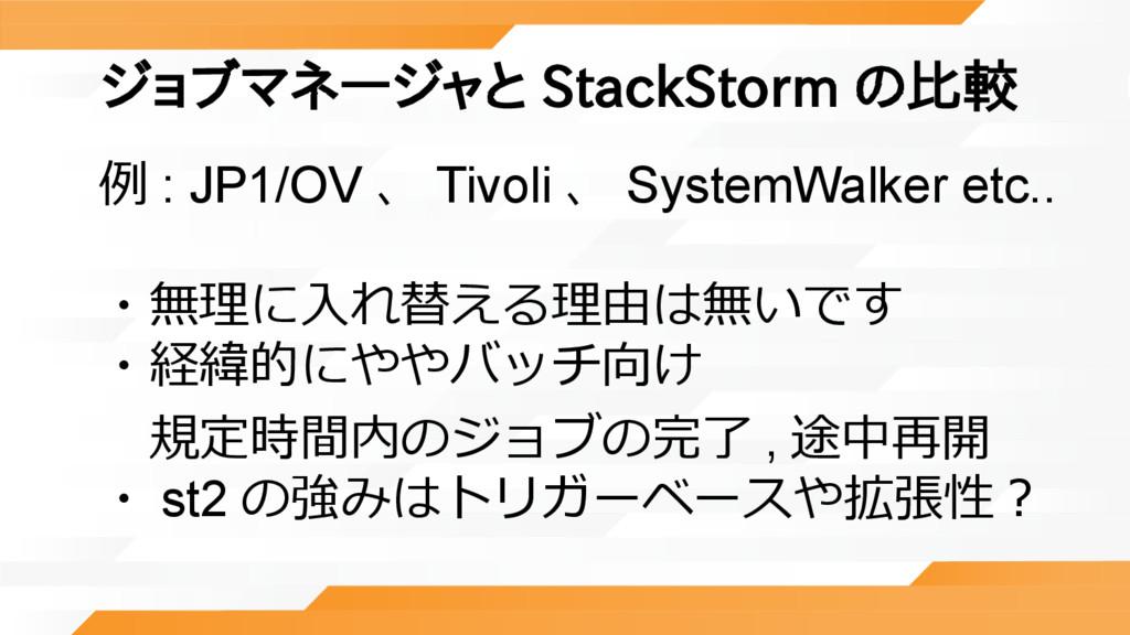 ジョブマネージャと StackStorm の比較 例 : JP1/OV 、 Tivoli 、 ...