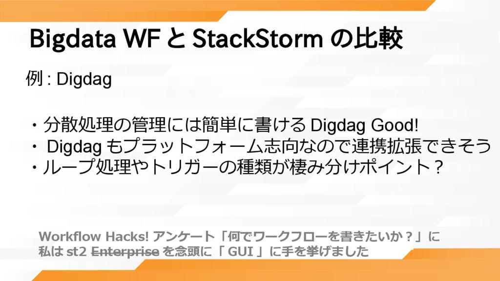 Bigdata WF と StackStorm の比較 例 : Digdag ・分散処理の管理...
