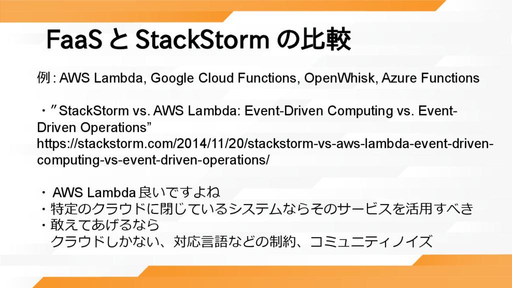FaaS と StackStorm の比較 例: AWS Lambda, Google Clo...
