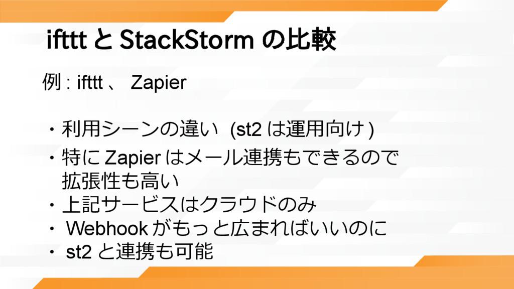 ifttt と StackStorm の比較 例 : ifttt 、 Zapier ・利用シー...