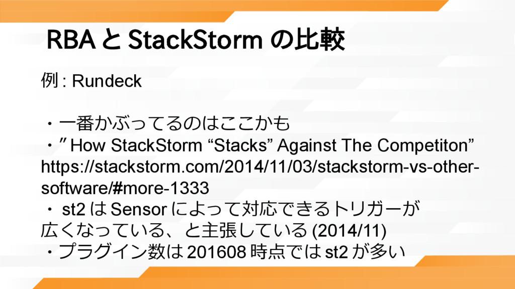 RBA と StackStorm の比較 例 : Rundeck ・一番かぶってるのはここかも...