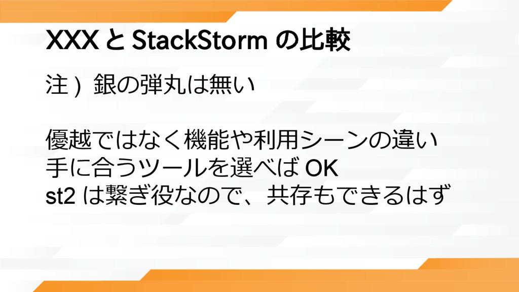 XXX と StackStorm の比較 注 ) 銀の弾丸は無い 優越ではなく機能や利用シーン...