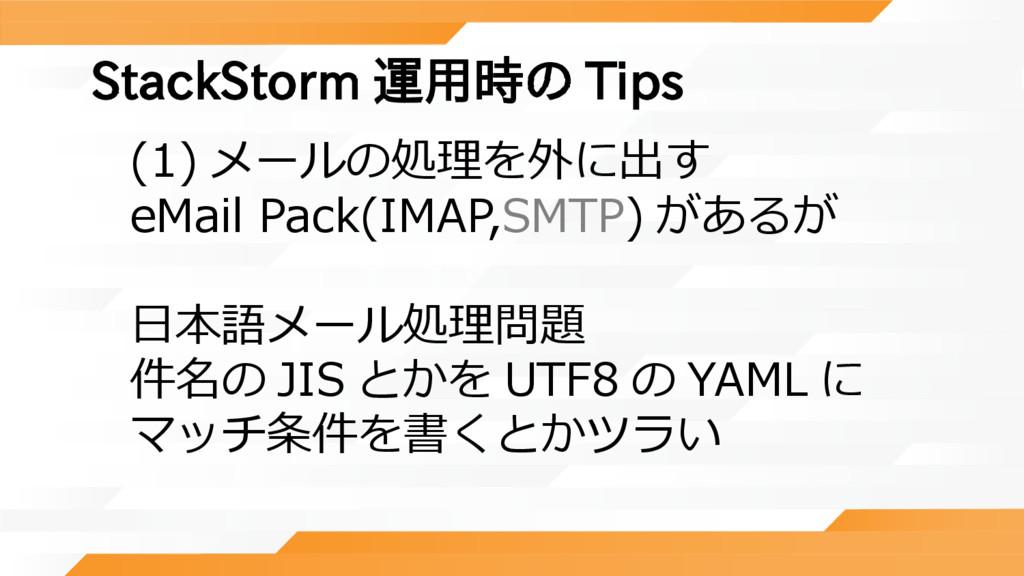 StackStorm 運用時の Tips (1) メールの処理を外に出す eMail Pack...
