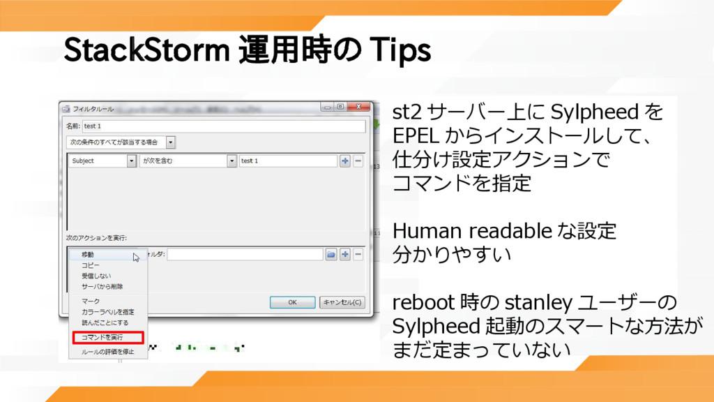 StackStorm 運用時の Tips st2 サーバー上に Sylpheed を EPEL...