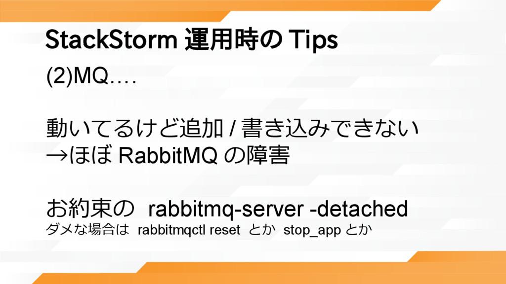 StackStorm 運用時の Tips (2)MQ…. 動いてるけど追加 / 書き込みできな...