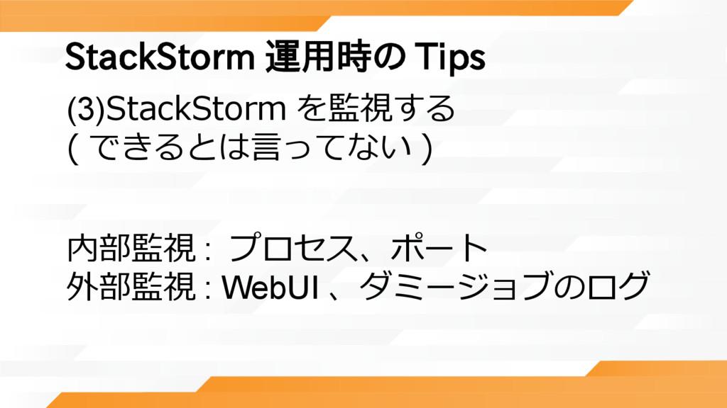 StackStorm 運用時の Tips (3)StackStorm を監視する ( できると...