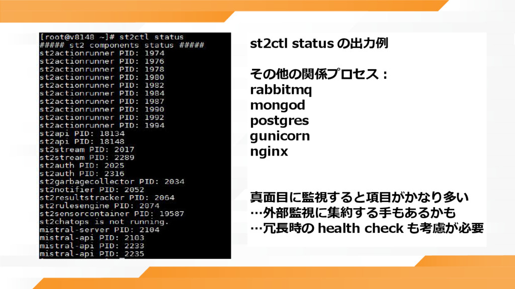 st2ctl status の出力例 その他の関係プロセス: rabbitmq mongod ...