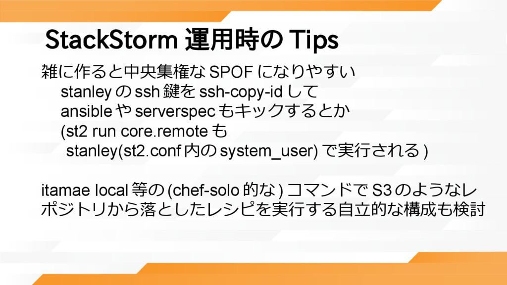 StackStorm 運用時の Tips 雑に作ると中央集権な SPOF になりやすい   s...
