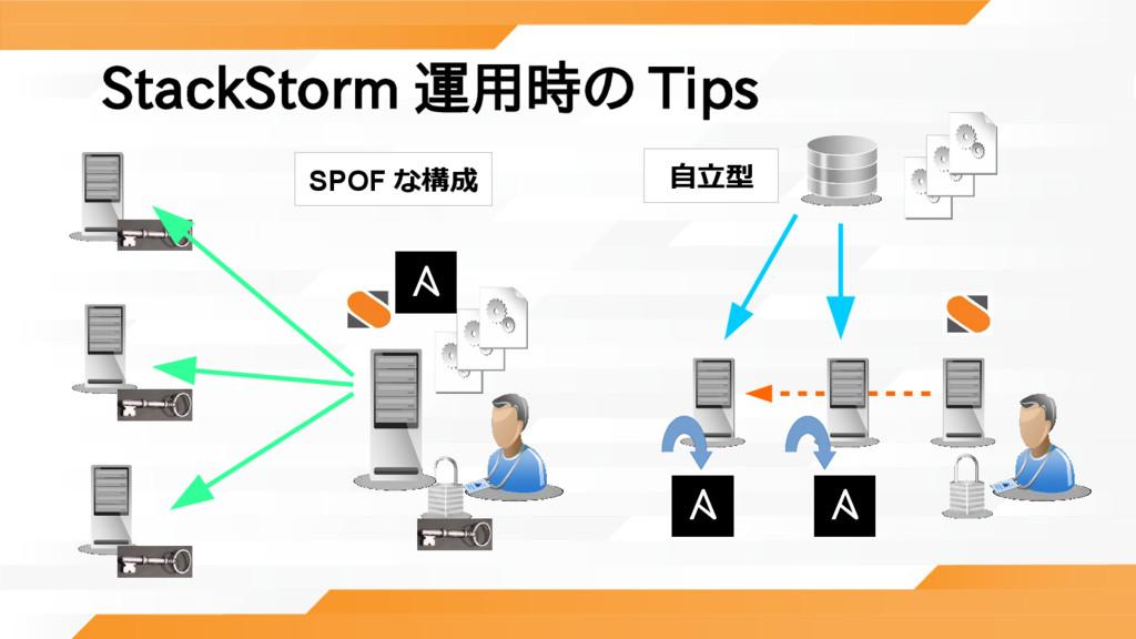 StackStorm 運用時の Tips SPOF な構成 自立型