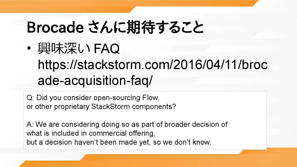 Brocade さんに期待すること • 興味深い FAQ https://stackstorm...