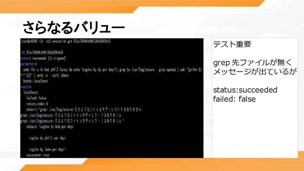 さらなるバリュー テスト重要 grep 先ファイルが無く メッセージが出ているが status...