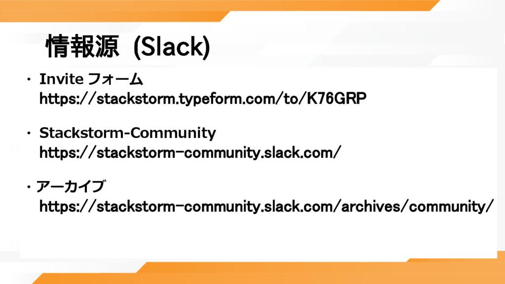 情報源 (Slack) ・ Invite フォーム   https://stackstorm....