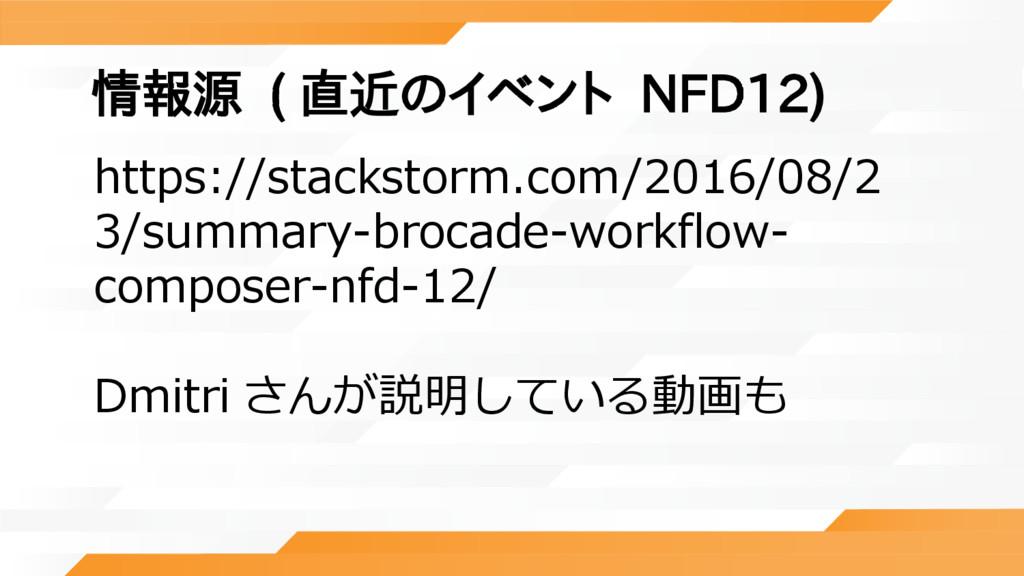 情報源 ( 直近のイベント NFD12) https://stackstorm.com/201...