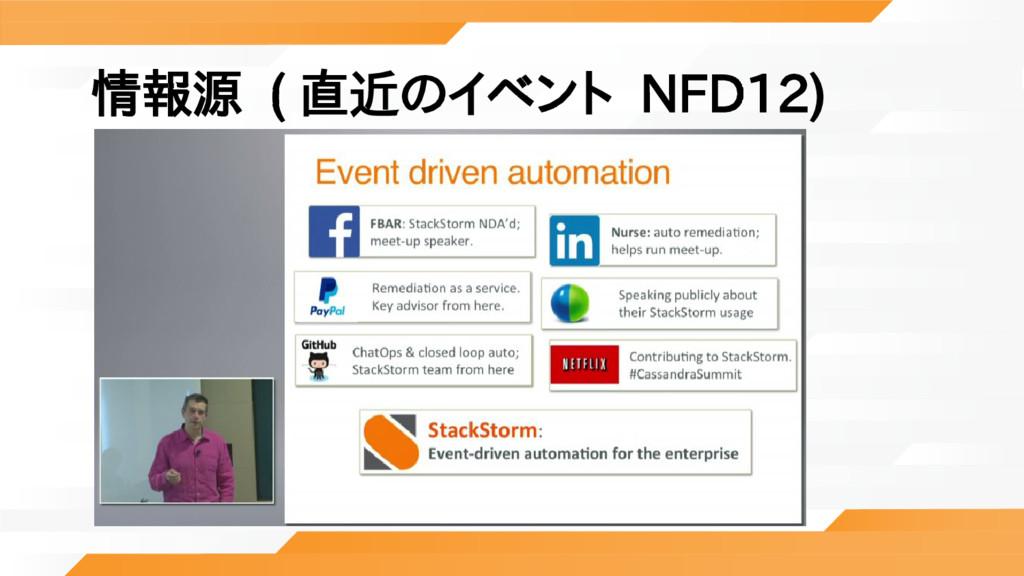 情報源 ( 直近のイベント NFD12)