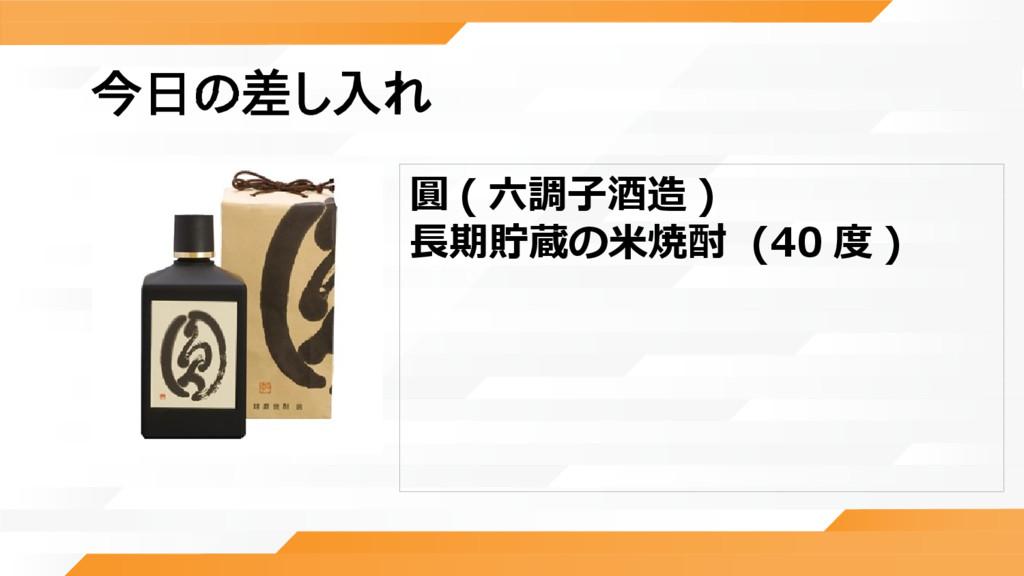 今日の差し入れ 圓 ( 六調子酒造 ) 長期貯蔵の米焼酎 (40 度 )