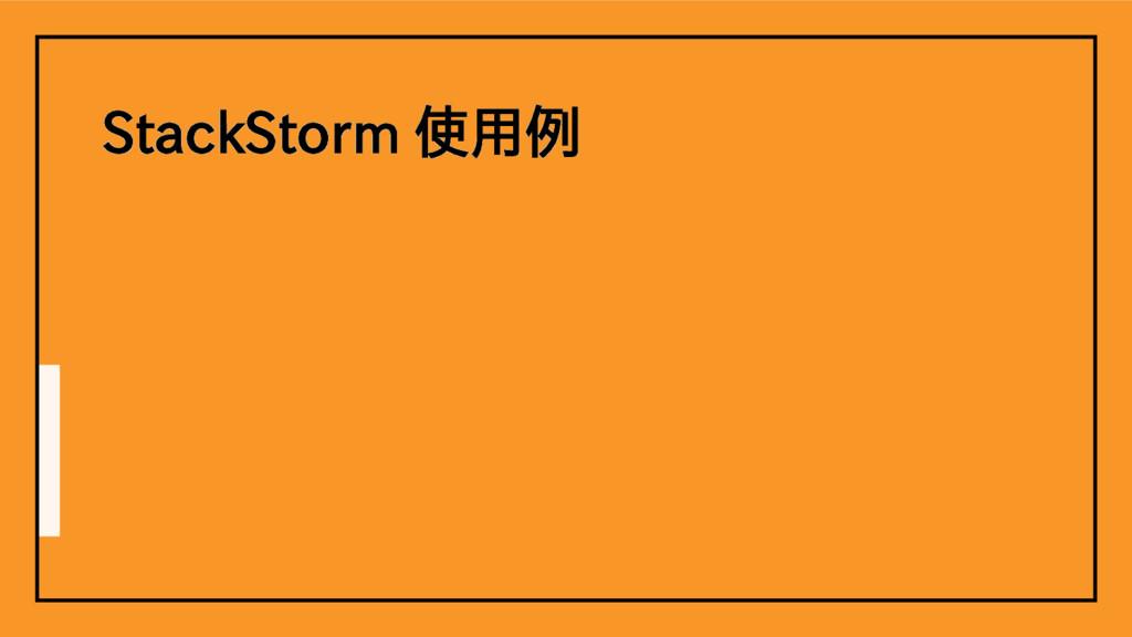 StackStorm 使用例