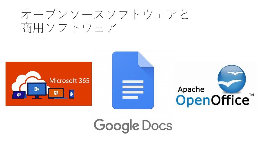 オープンソースソフトウェアと 商用ソフトウェア
