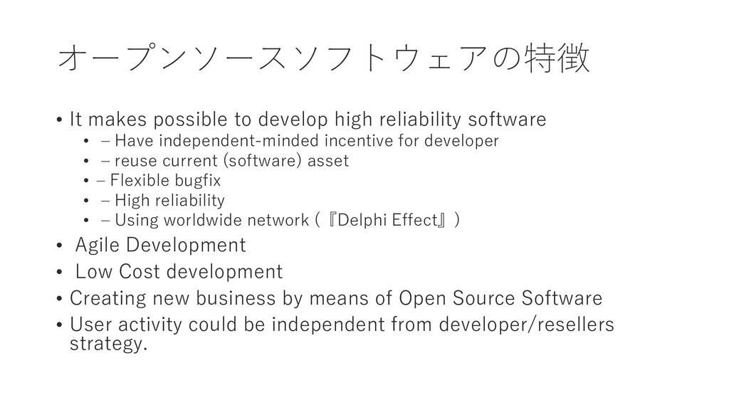 オープンソースソフトウェアの特徴 • It makes possible to develop...