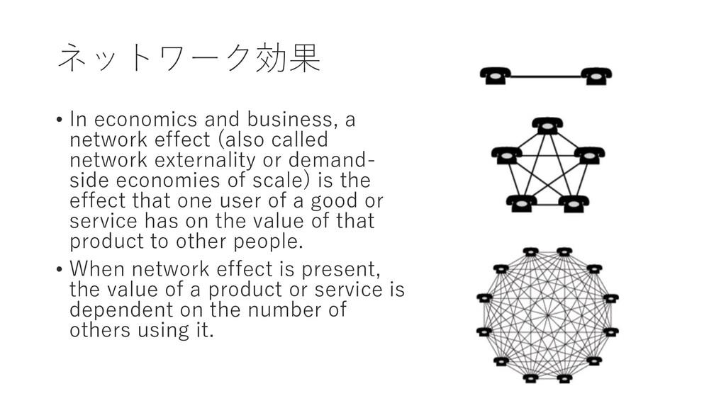 ネットワーク効果 • In economics and business, a network...