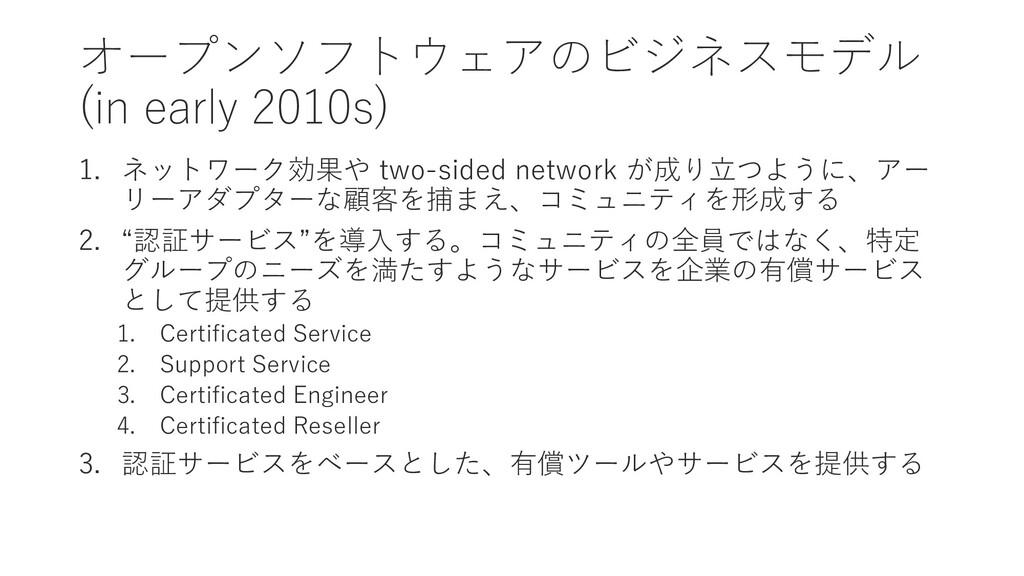 オープンソフトウェアのビジネスモデル (in early 2010s) 1. ネットワーク効果...