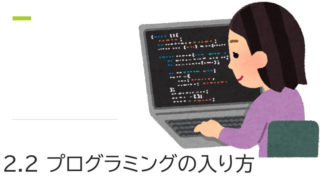 2.2 プログラミングの入り方