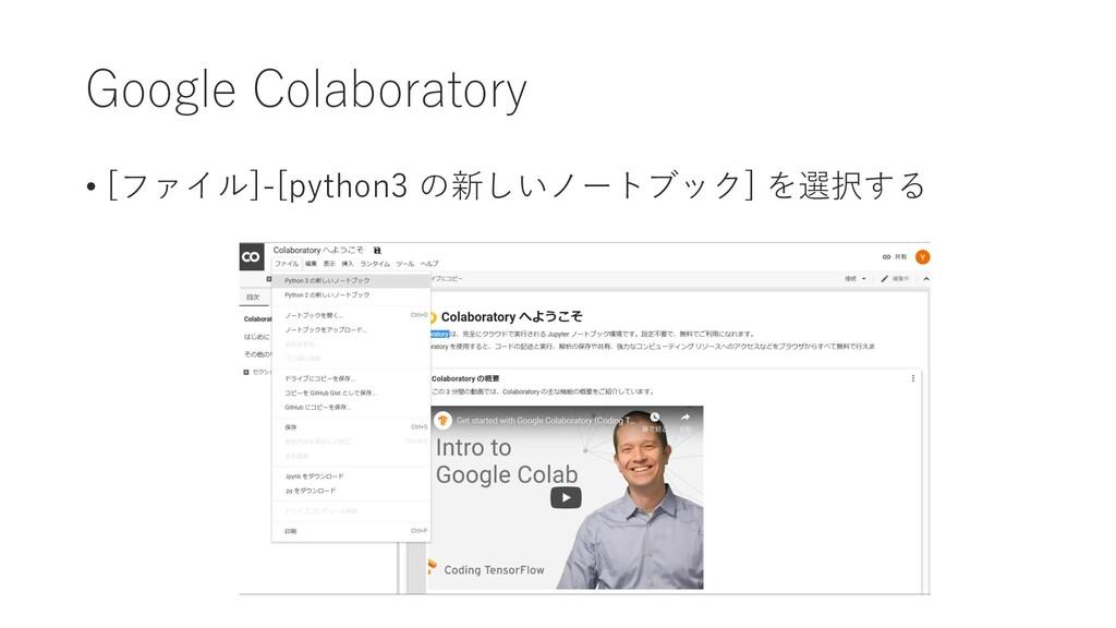 Google Colaboratory • [ファイル]-[python3 の新しいノートブッ...