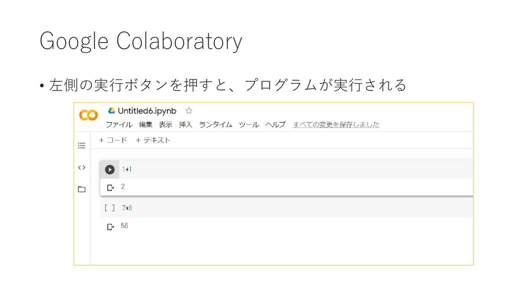 Google Colaboratory • 左側の実行ボタンを押すと、プログラムが実行される