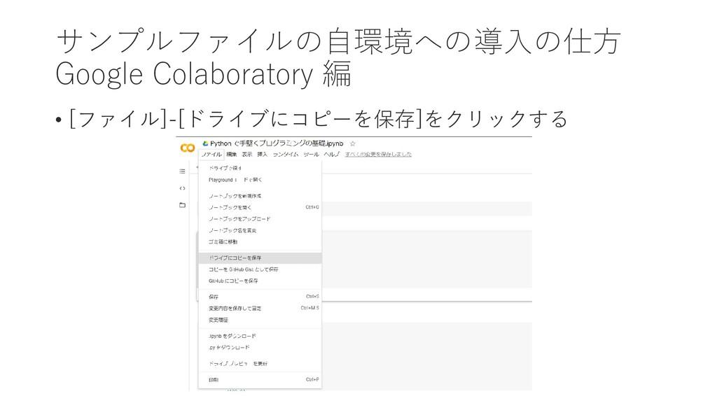 サンプルファイルの自環境への導入の仕方 Google Colaboratory 編 • [ファ...