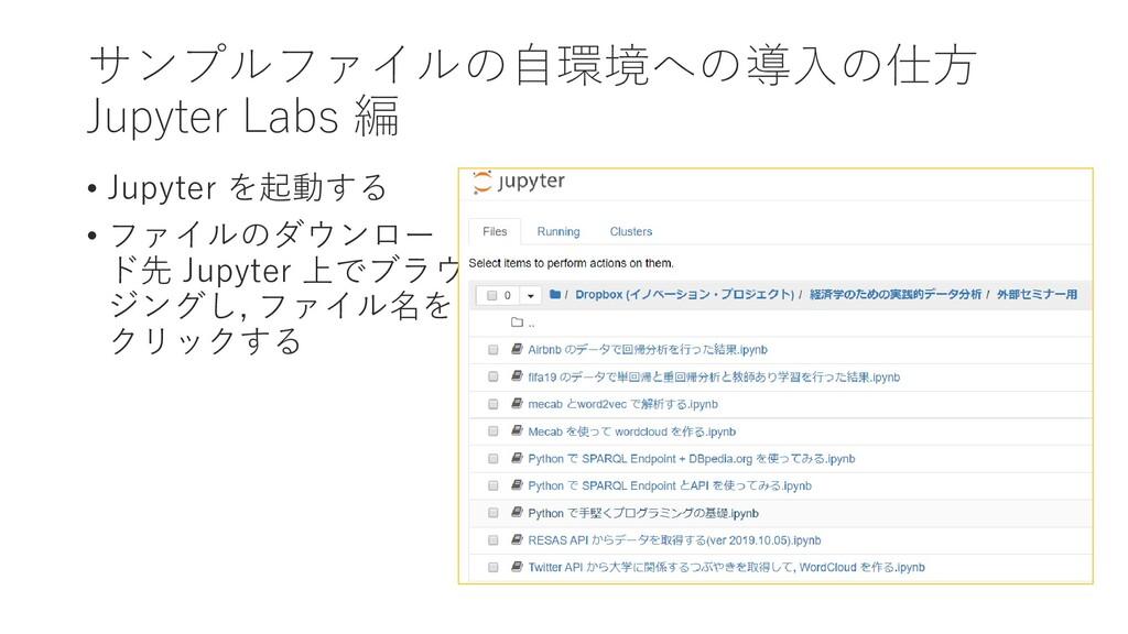 サンプルファイルの自環境への導入の仕方 Jupyter Labs 編 • Jupyter を起...