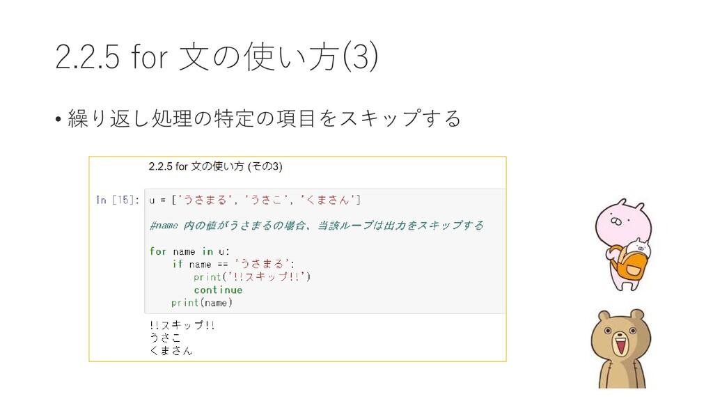 2.2.5 for 文の使い方(3) • 繰り返し処理の特定の項目をスキップする