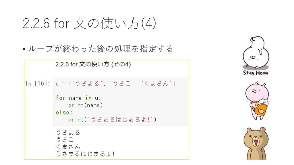 2.2.6 for 文の使い方(4) • ループが終わった後の処理を指定する