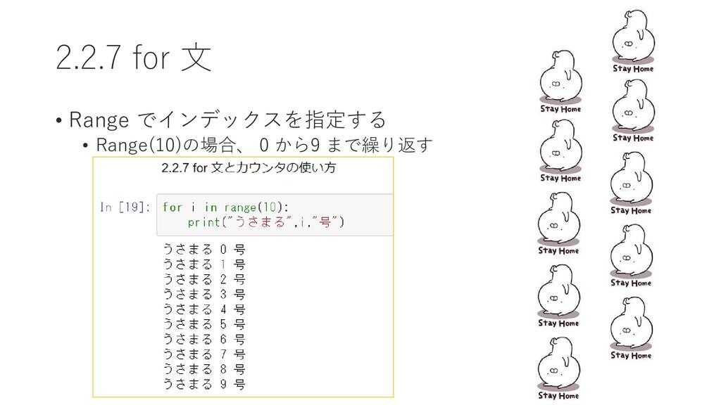 2.2.7 for 文 • Range でインデックスを指定する • Range(10)の場合...