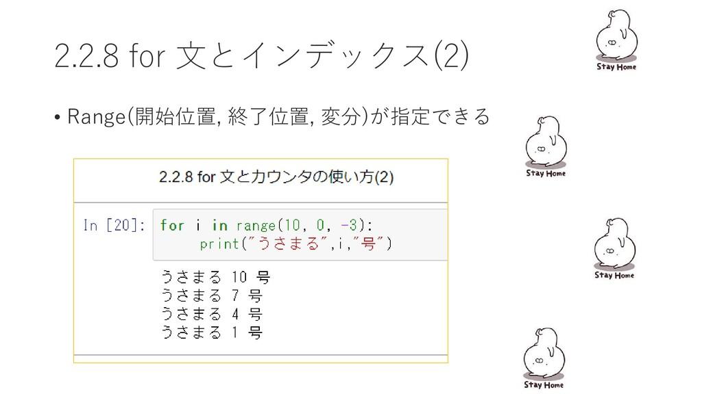 2.2.8 for 文とインデックス(2) • Range(開始位置, 終了位置, 変分)が指...