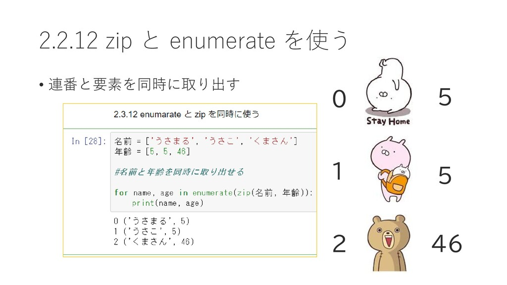 2.2.12 zip と enumerate を使う • 連番と要素を同時に取り出す 5 5 ...