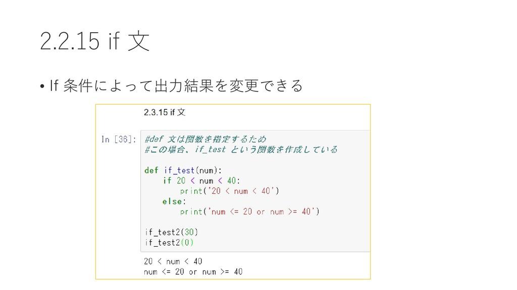 2.2.15 if 文 • If 条件によって出力結果を変更できる