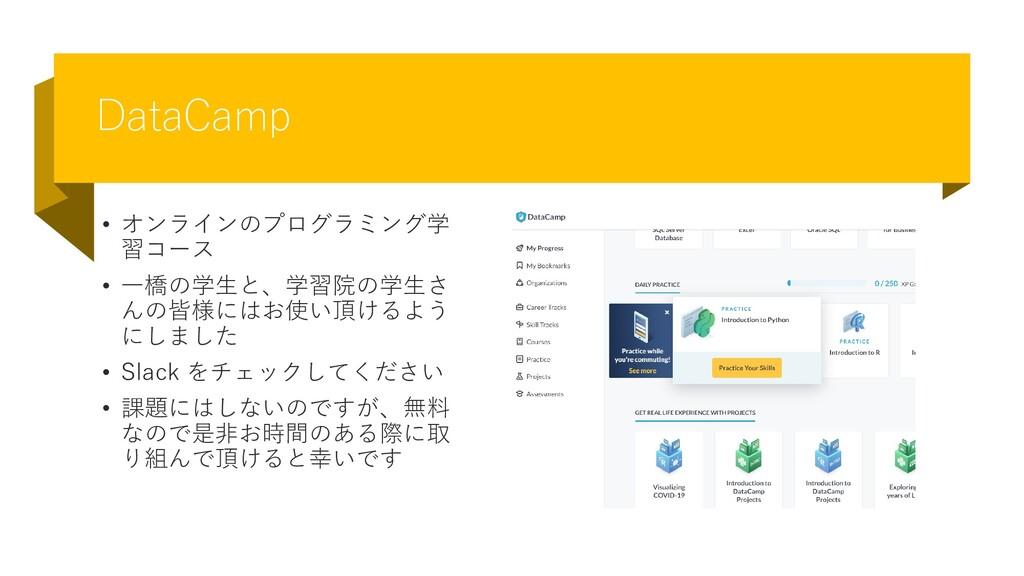 DataCamp • オンラインのプログラミング学 習コース • 一橋の学生と、学習院の学生さ...