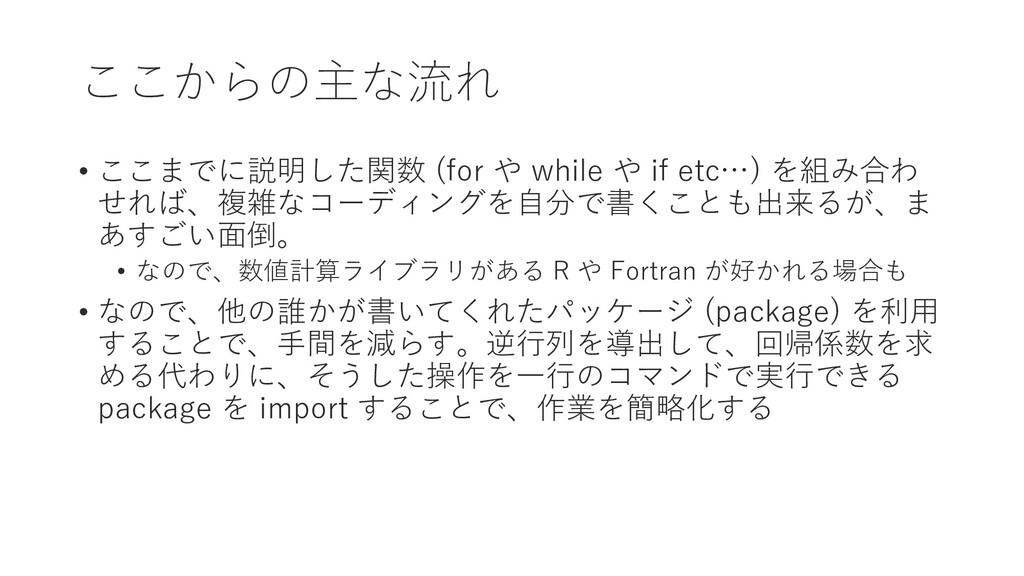 ここからの主な流れ • ここまでに説明した関数 (for や while や if etc…)...