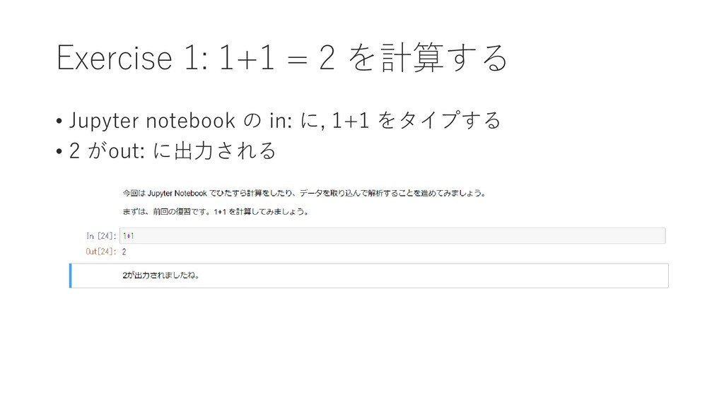 Exercise 1: 1+1 = 2 を計算する • Jupyter notebook の ...