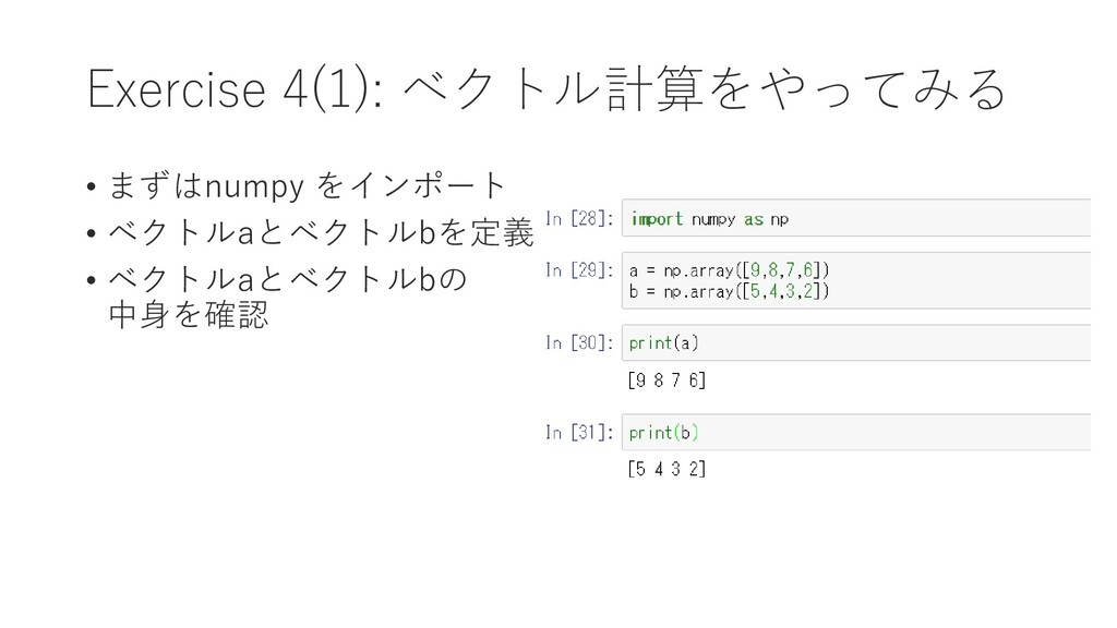 Exercise 4(1): ベクトル計算をやってみる • まずはnumpy をインポート •...