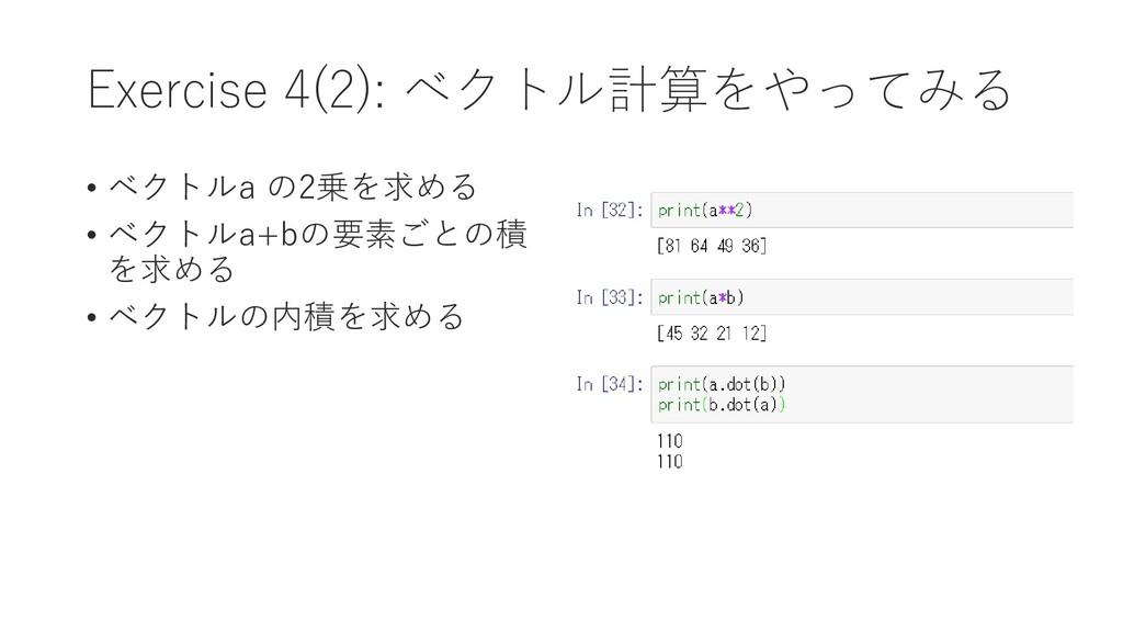 Exercise 4(2): ベクトル計算をやってみる • ベクトルa の2乗を求める • ベ...
