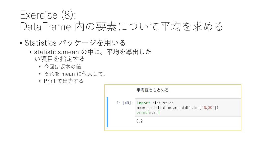 Exercise (8): DataFrame 内の要素について平均を求める • Statis...