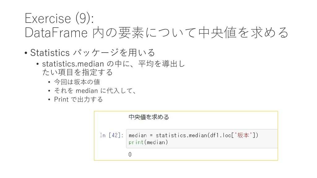 Exercise (9): DataFrame 内の要素について中央値を求める • Stati...