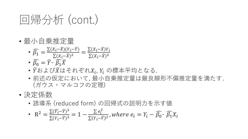 回帰分析 (cont.) • 最小自乗推定量 •  1 = σ(− ത )(− ത ) σ(...