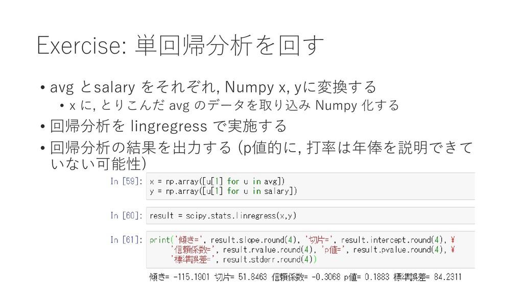 Exercise: 単回帰分析を回す • avg とsalary をそれぞれ, Numpy x...